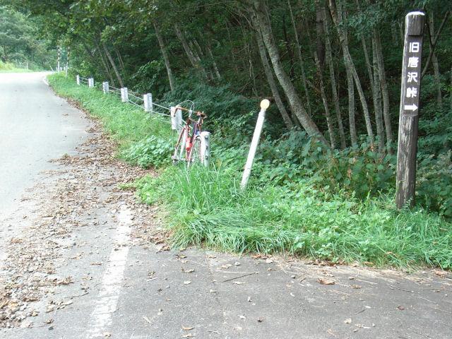 旧唐沢峠入口