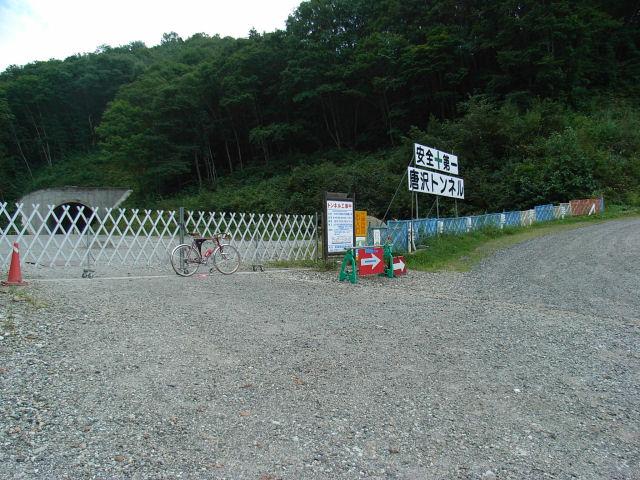 唐沢トンネル木賊側入口